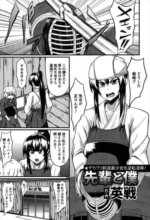 【エロ漫画】凛とした剣道部の先輩に性的な居残り練習をさせられるも変態だと罵りながら逆襲したらドMに覚醒w