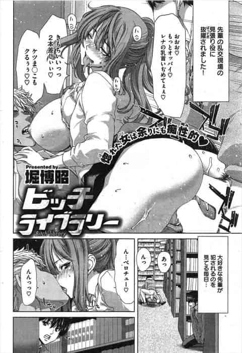 【エロ漫画】先輩の乱交現場の見張り役に抜擢されたワイ…ついに先輩がセックスさせてくれることになったんゴw