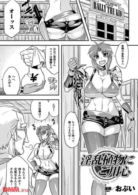 【エロ漫画】巨大な触手モンスターに囚われた女剣士が人体改造でニプル陵辱されちゃうw