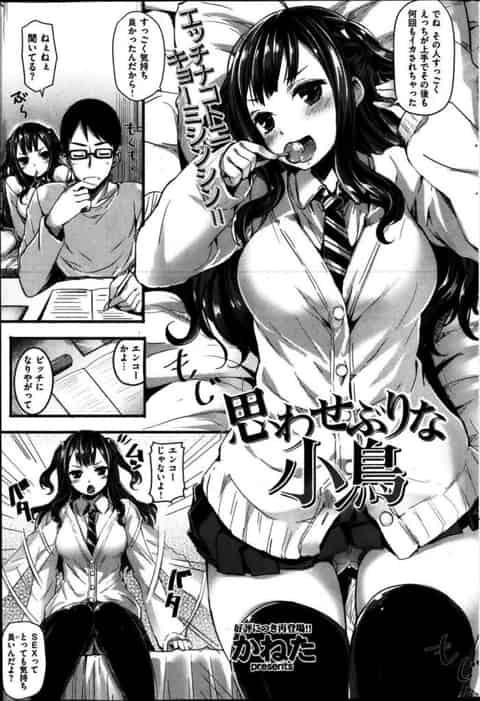 【エロ漫画】ビッチのふりしてセックスで痛がるま〜ん…こやつ処女じゃないか!!w