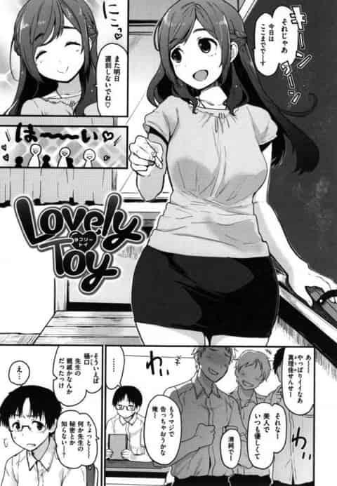 【エロ漫画】お仕置きと罰ゲーム…今度まとめてしてあげる♡