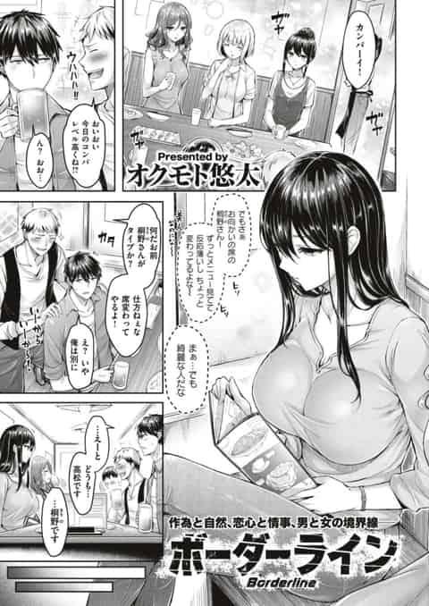 【エロ漫画】合コンで出会ったS級美女をお持ち帰りした結果