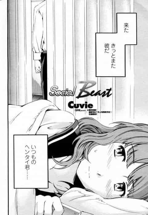 【エロ漫画】保健室のベッドでサボってる女子にいつもエロい悪戯してたのは優等生男子だった!?でも寝たふりして感じてるのもなかなか変態だよね?w