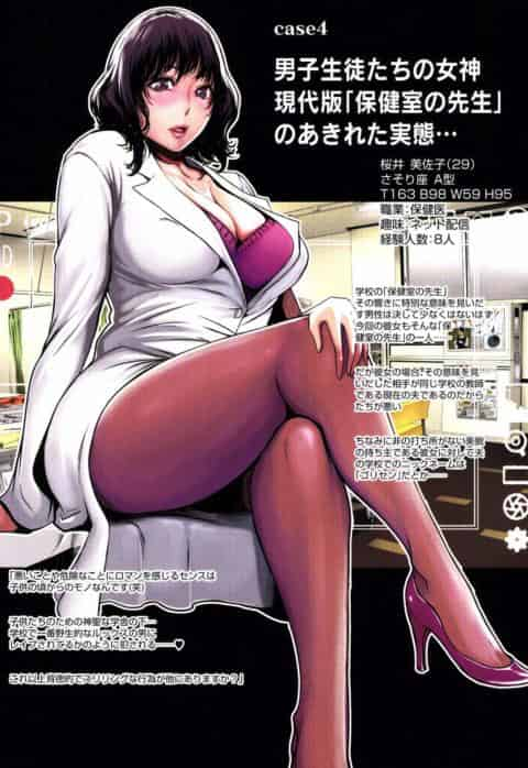 【エロ漫画】学校で人気の保健の先生がガチムチの男性教師にレイプされて感じまくっちゃう