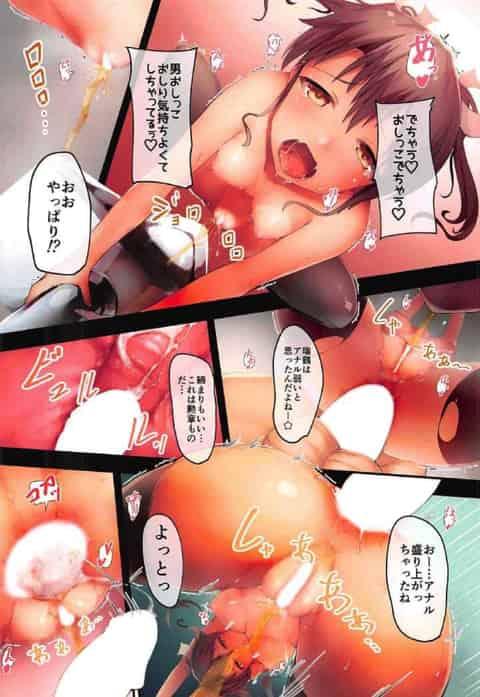 加賀と一緒にパイズリする瑞鶴!アナルハメられてオシッコ漏れちゃう!?b