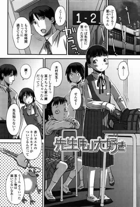 【エロ漫画】イイ子だね…先生が優しく教えてあげるからね♡