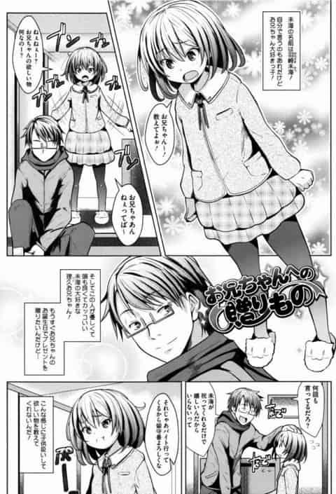 【エロ漫画】大好きなんだよね?妹が目の前で犯されるのが♥