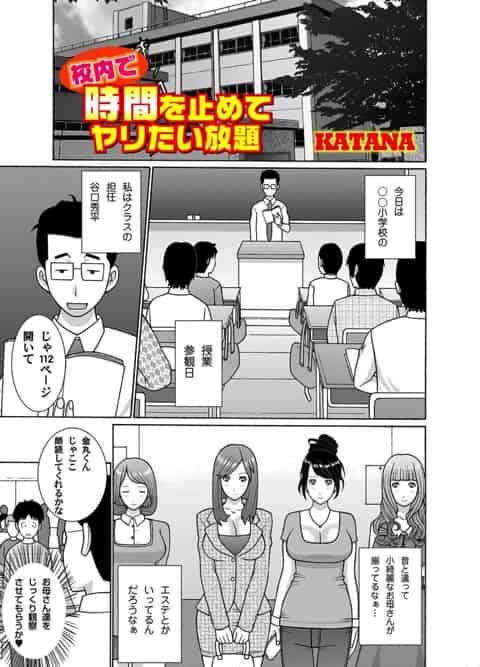 【エロ漫画】時間を止めて教え子の母親とヤリたい放題するクズ教師w