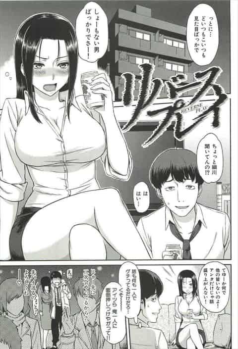 【エロ漫画】会社のSだと思っていた先輩が実はドSでおねだり中出し