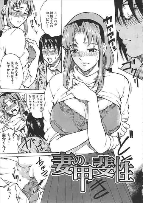 【エロ漫画】隣に住む学生にいつの間にか寝取られていた新婚の人妻