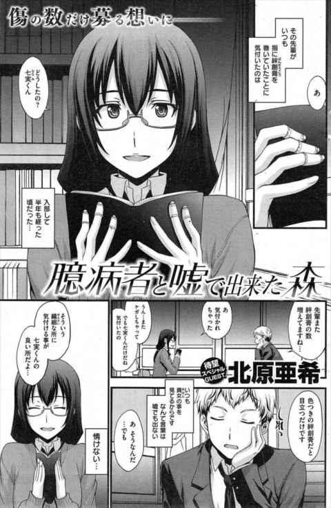 【エロ漫画】ヤンデレ娘の全力くぱぁを前に発情した男子のちんぽがフル勃起w