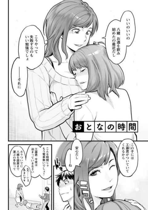 【エロ漫画】内緒にするって約束できるなら…そのおちんちんスッキリさせてあげる!