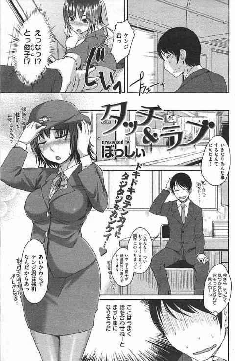 【エロ漫画】不運続きのサラリーマンがどうでもよくなって電車で痴漢をした結果・・・超サプライズが!?
