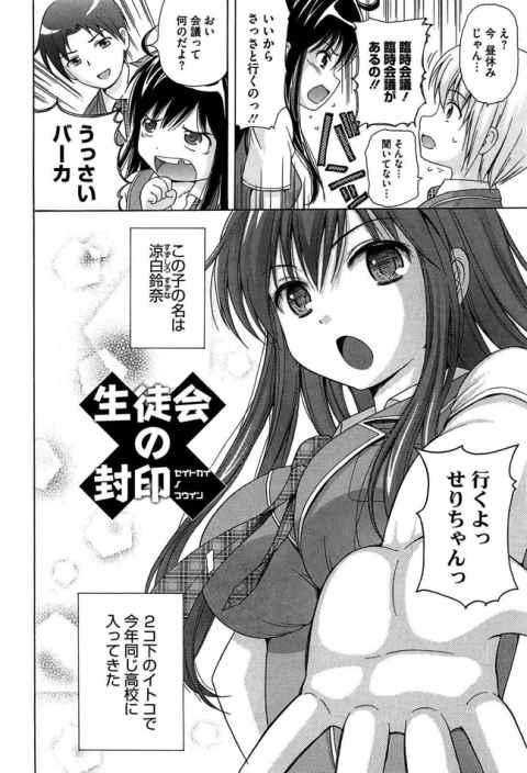 【エロ漫画】男友達にまで嫉妬する従妹が生徒会の臨時会議という名目で生徒会室で独占セックスw
