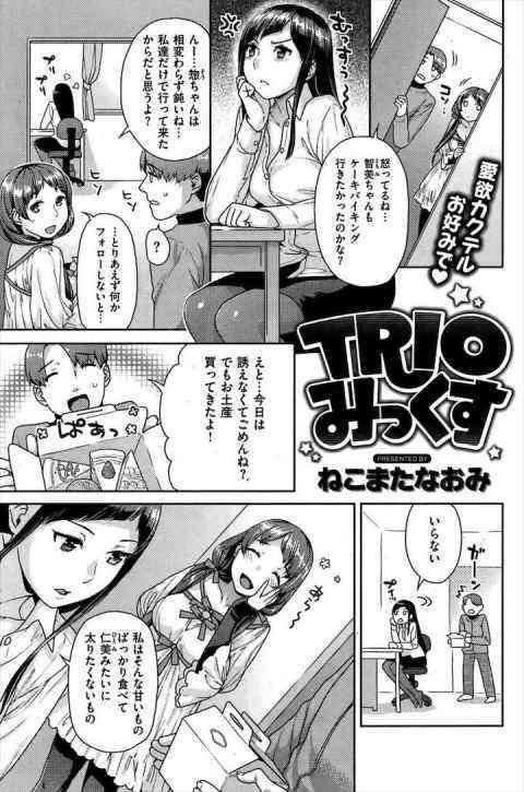 【エロ漫画】ムチムチ巨乳ボディの姉とスレンダーな妹、あなたのお好みはどっち!?