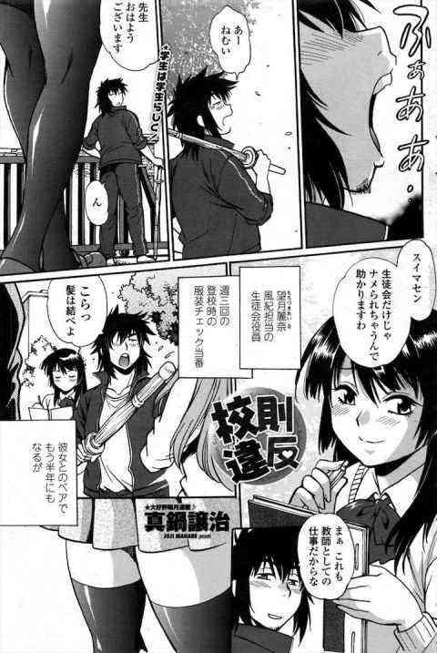 【エロ漫画】不良生徒と同居する傍ら、生徒会役員をセフレにした結果……三角関係で修羅場ってます(汗)