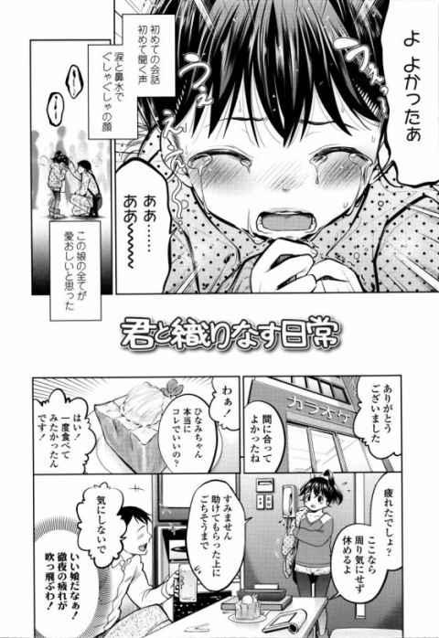 【エロ漫画】夢にまで見た小学生のおっぱい…小ぶりでもふわふわだ!