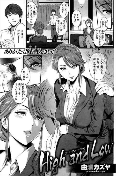 【エロ漫画】熟女がヤリチンの詐欺師に騙されてセックスに持ち込まれて感じまくって中出しされちゃう