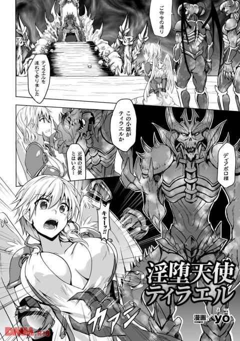 【エロ漫画】悪魔との戦争の最中に、捕らわれの身となってしまった天使・・・