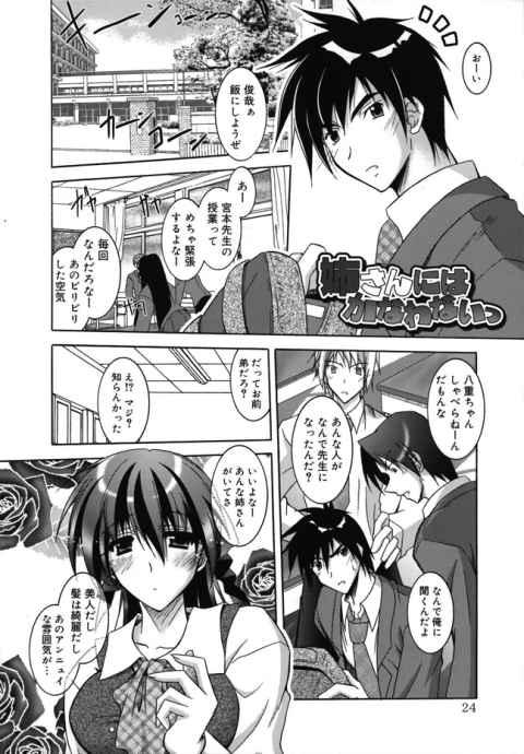 【エロ漫画】人前に出るのが苦手なのに教師になった姉と学校の屋上でお弁当食べながらセックスw
