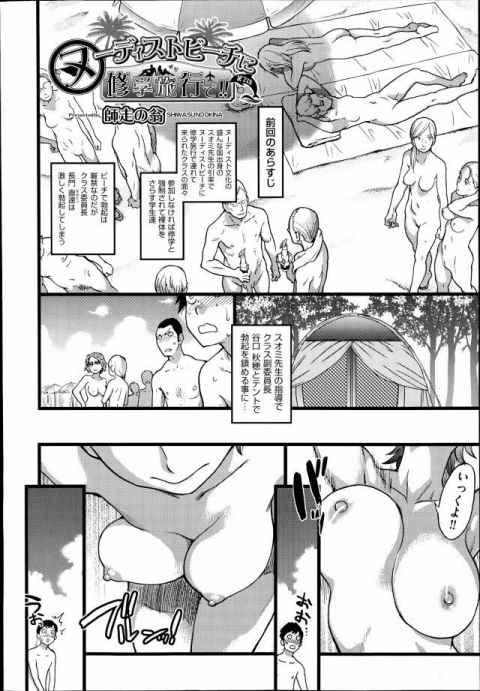 【エロ漫画】ヌーディストビーチで勃起したガリ勉くんはクラスの優等生JKに見抜きさせてもらうw