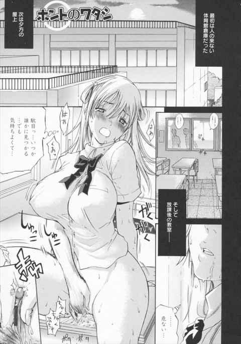 【エロ漫画】学校でオナニーしちゃう優等生女子だが男の子に見られた!?脅迫でもされるのかと思ったが二次元好きのオタクだったのでこっちから襲うことにしましたw