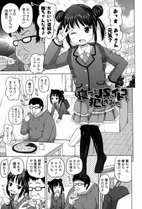 【エロ漫画】これが小学五年生の体…見ただけで興奮が止まらない!