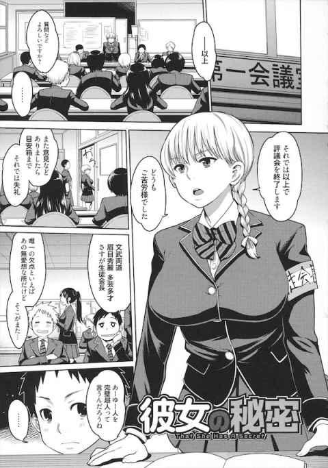 【エロ漫画】失禁体質の生徒会長が失禁しながら肉棒で突きまくられた結果