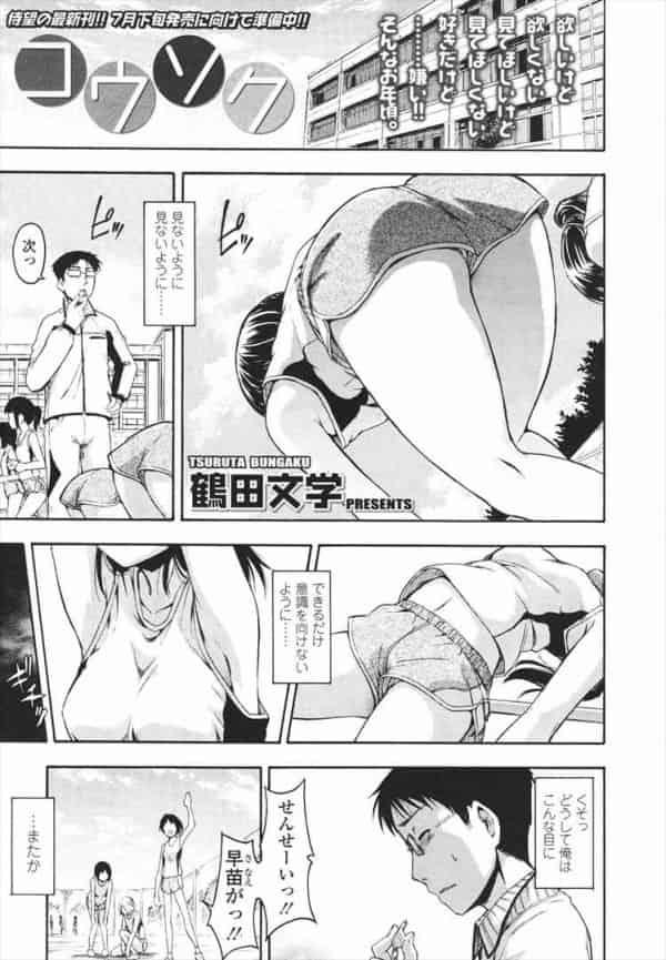 【エロ漫画】先生が貧乳女子校生と学校の更衣室でエッチしちゃうよwノーパンノーブラを見せつけられクンニさせられコックケージされたチンコ咥えられちゃったりwパイパンマンコにチンコ挿入中出しセックスしちゃうよw