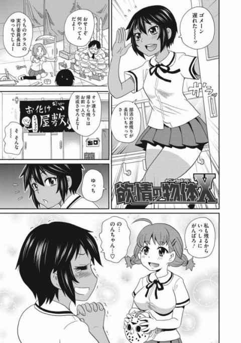 【エロ漫画】初めて生理が来た時から…毎月ゆっちの事を思って排卵してるんだよ…!