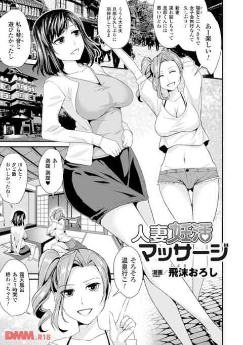 【エロ漫画】巨根で膣内奥までマッサージお願いします♥よくあるやつ!!