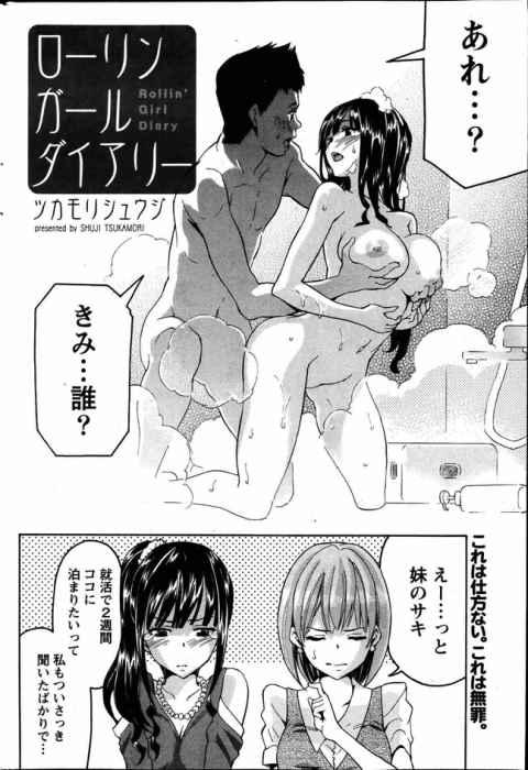 【エロ漫画】就活のために二週間泊まることになった同棲している彼女の妹に惚れられてしまうwww