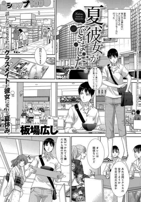 【エロ漫画】夏休みにあまり話したことがないクラスメイトと仲良くなってイチャラブ青姦セックス