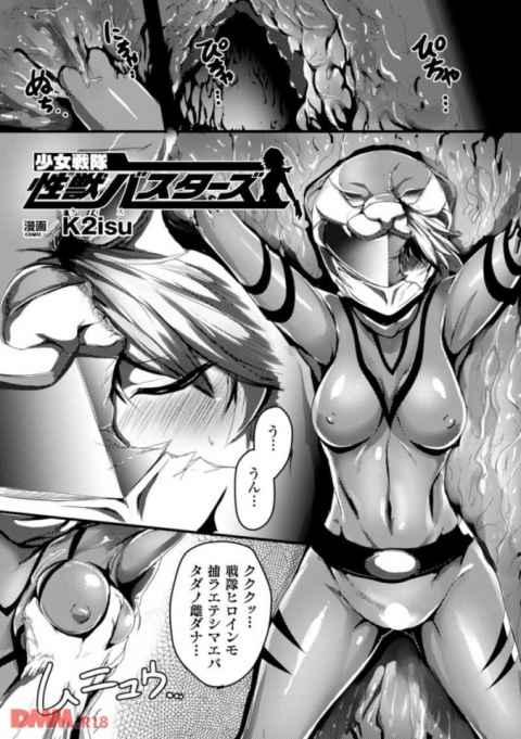 【エロ漫画】敵に敗北した正義のヒロインたちは 性獣に犯され、怪物の子を産む家畜にされていた