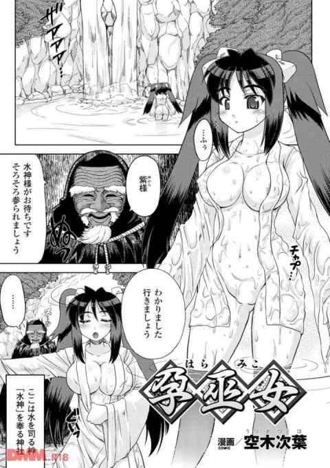 【エロ漫画】巫女姿の少女が蛇神の極太チンポで犯され、即妊娠&出産でアヘ顔アクメ!
