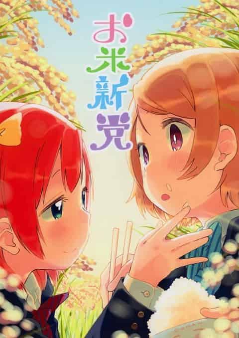 【エロ漫画】花陽新部長「運動場を潰して田んぼにして米作りしたいです…」