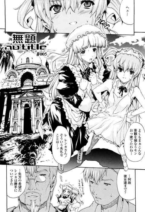 【エロ漫画】従順メイドとツンデレメイドが金持ちの道楽でバニーコスの乱交ご奉仕!