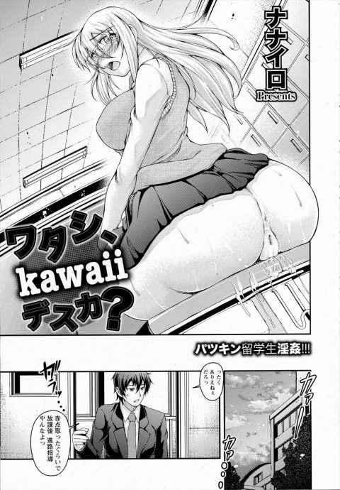 【エロ漫画】留学生のメガネっ娘に告白された男が教室でおっぱい揉んでクンニして生ハメ中出し