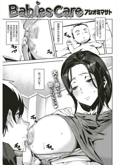 【エロ漫画】子供二人を抱える人妻を助けるかわりに母乳をチュパチュパ♥おっぱいミルクおいしい?