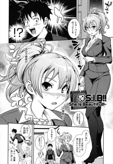 【エロ漫画】おっさんみたいな友達の姉ちゃんがスーツ着て出かけたんだがあまりにもキレイだったので後をつけてどさくさに紛れブチ込んでやりましたwww