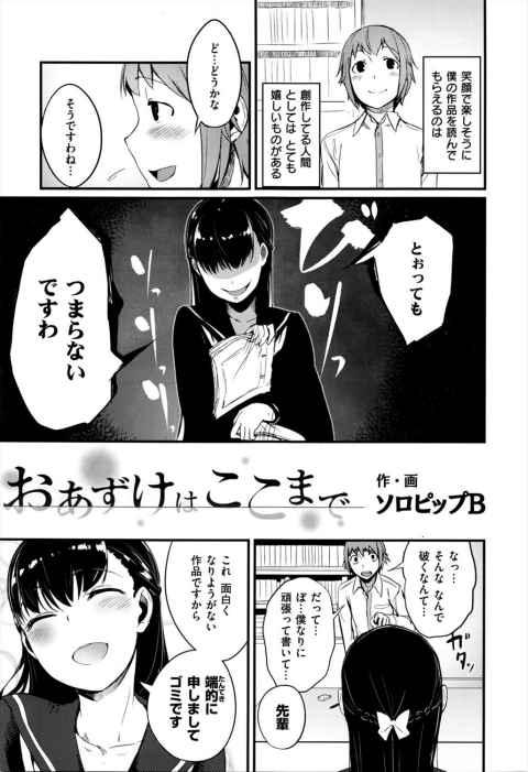 【エロ漫画】先輩の情けない表情や惨めな姿を見ると興奮する後輩JKが、先輩を痴女って逆レイプしちゃう!