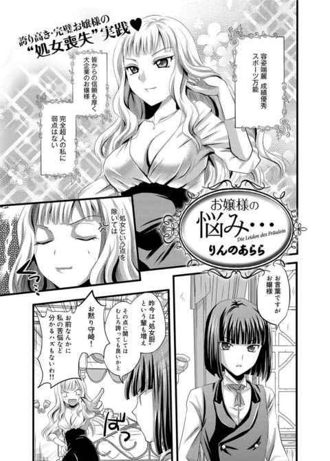 【エロ漫画】お嬢様が執事に処女を指摘されてムカついたので執事とセックスして処女喪失