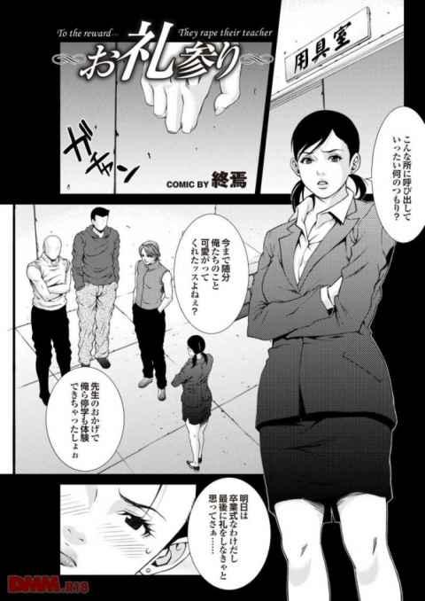 【エロ漫画】複数の男根に全身の穴という穴を、犯され汚され快感地獄に堕ちる女