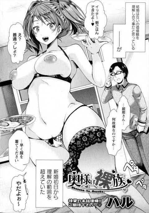 【エロ漫画】裸族な奥さんがほぼ全裸で旦那を誘惑してフェラしてセックスして子宮に中出しされちゃう