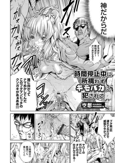 【エロ漫画】底辺サラリーマンが時間停止能力を使い街の女を犯す。会社の女神的存在OLの便秘を治すために何度もアナル射精し時間再生と共にアナル精子噴射。