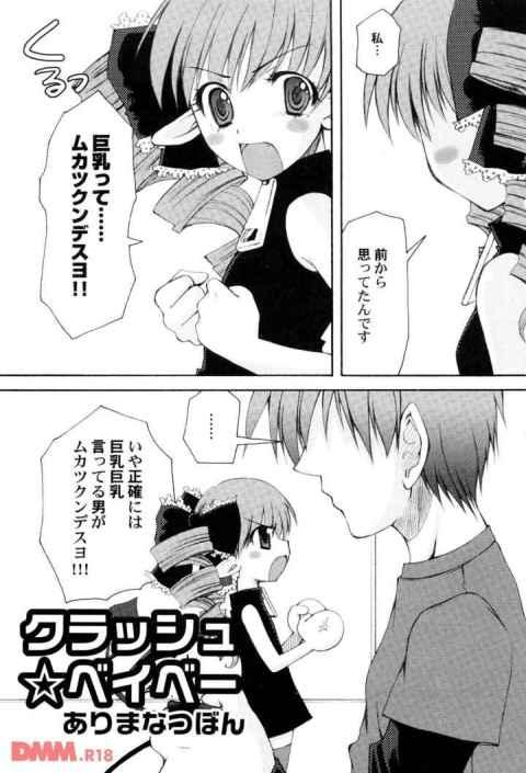 【エロ漫画】バストアップの薬を飲んだら、まさか大発情! トイレに知らない男連れ込んで生ハメセックス!
