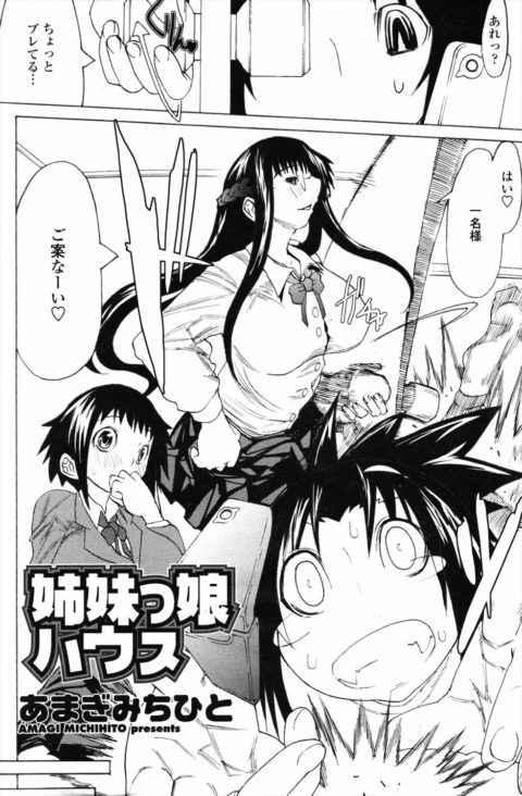 【エロ漫画】兄と姉妹で3Pセックス