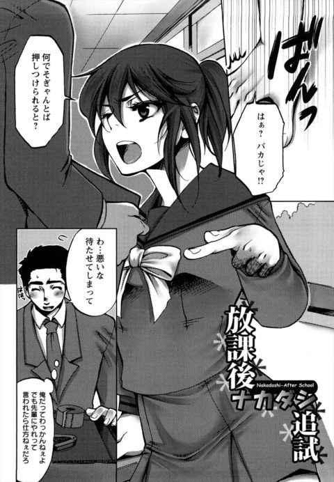 【エロ漫画】方言女子とイチャラブセックスする教師