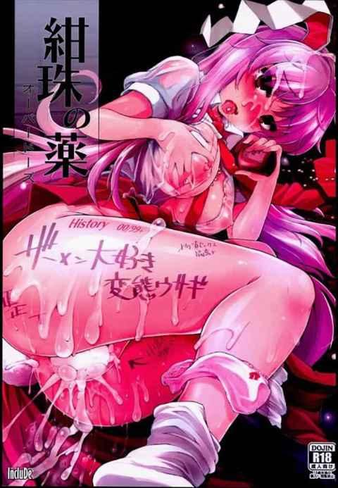【エロ漫画】薬でアクメをキメるうどんげ!1錠ではたりない彼女は精液で大量に流し込む!中出しじゃないとイケなくなった彼女は誰かれ構わずハメられアヘ顔に!