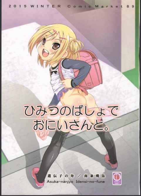 【エロ漫画】年上のお兄さんを誘惑するJS少女はハメたがりなお年頃♪